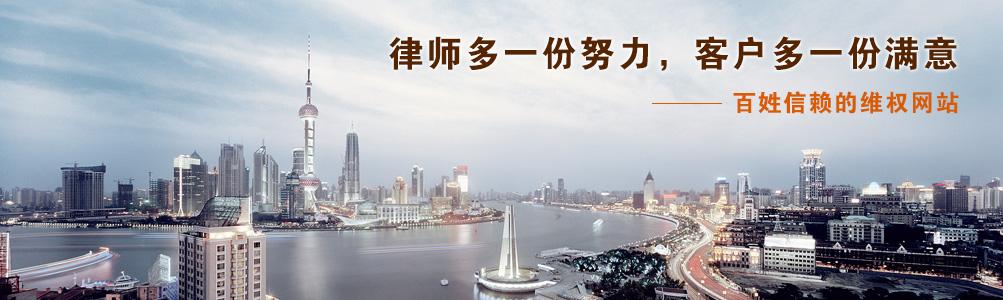 上海公司法律师