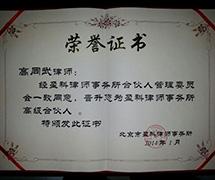 高同武荣誉证书