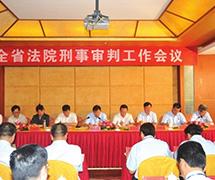 省法院刑事会议