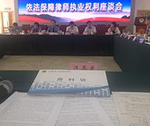邀参加太原市检察院保障律师执业权利座谈会