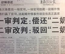 胡永鑫律师多次在报纸周刊发表文章