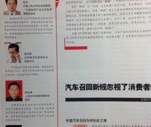 胡永鑫律师登上相关法律专栏