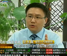 胡永鑫律师接受电视台采访