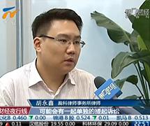 胡永鑫律师接受多家电视台采访