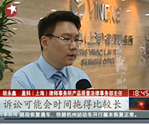 胡永鑫律师多次接受电视台采访