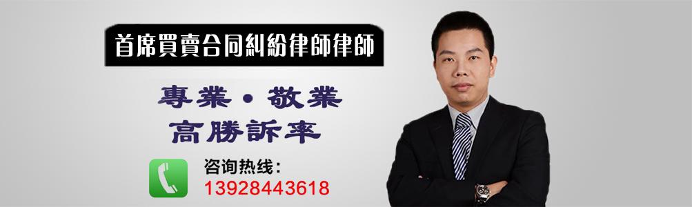 深圳买卖合同纠纷律师