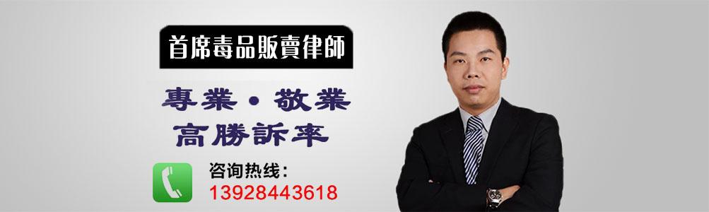 深圳毒品贩卖律师