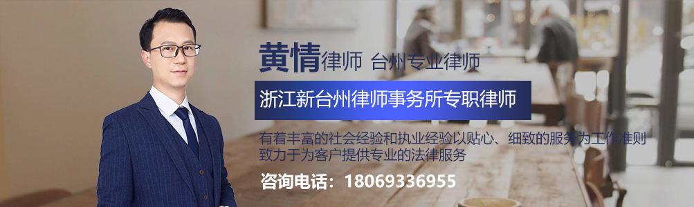 台州刑事律师