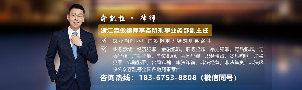 新昌刑事律师
