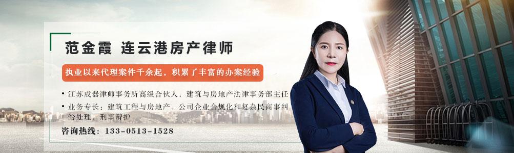 连云港建筑工程房产律师