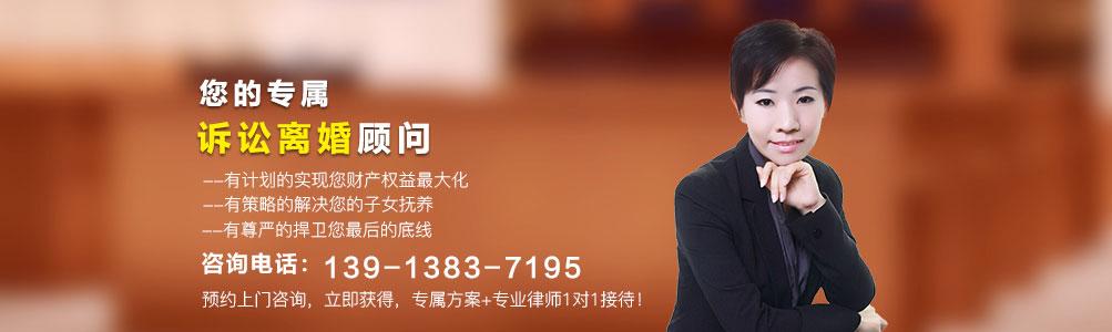 南京婚姻律师