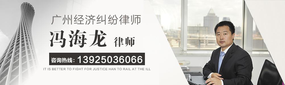 广州经济纠纷律师