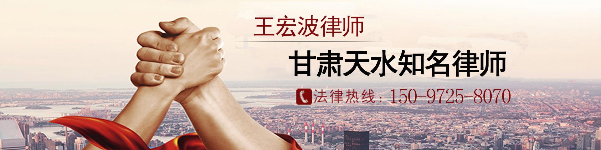 王宏波律师
