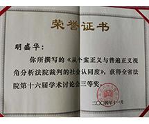 撰写文章荣获三等奖