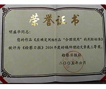 论文荣获年度三等奖