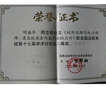 论文荣获的第十七届学术讨论会二等奖