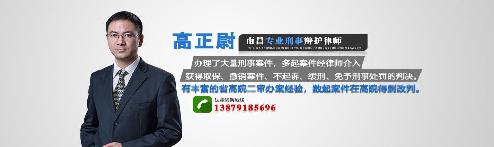 南昌刑事辩护律师