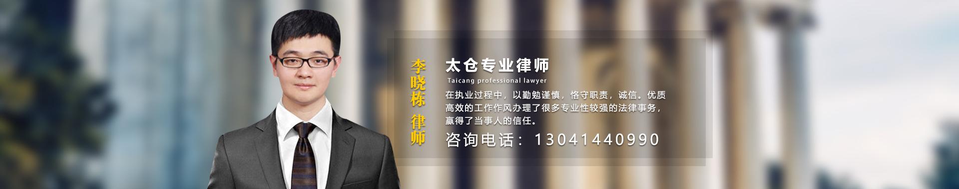 李晓栋律师