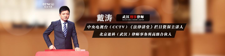 经济案件诉讼研究网-戴涛博士