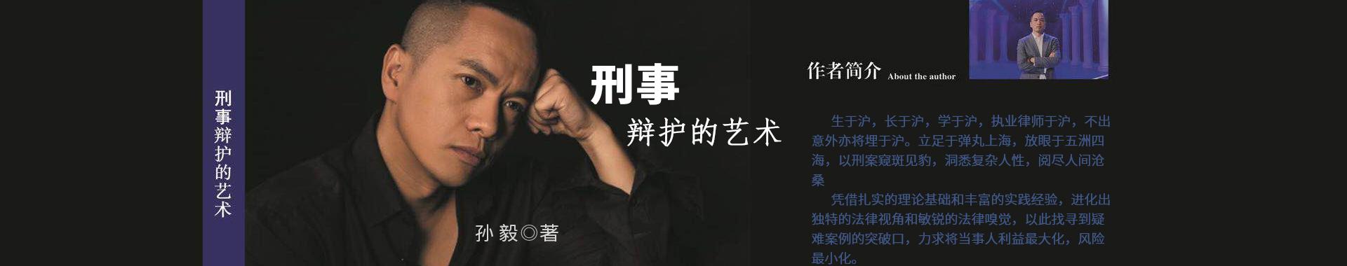 上海孙毅律师网