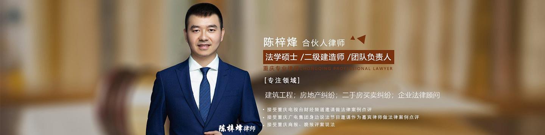 重庆房产纠纷律师 陈梓烽