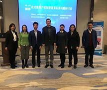 参加农村集体产权制度改革研讨会