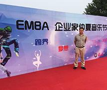 张仁藏律师参加EMBA企业家仲夏音乐节