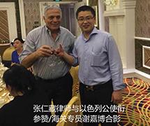 张仁藏律师与以色列公使衔参赞,海关专