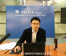 张仁藏律师在中国政法大学授课