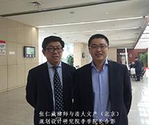 张律师与清大文产(北京)规划设计研究院