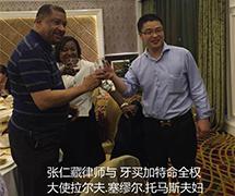 张仁藏律师与 牙买加特命全权大使拉尔夫