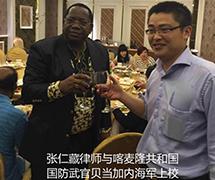 张仁藏律师与喀麦隆共和国国防武官贝当加