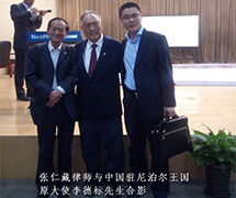 张律师与中国驻尼泊尔王国原大使李德标