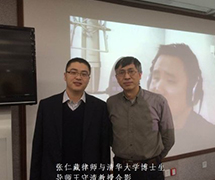 张仁藏律师与清华大学博士生导师王守清教
