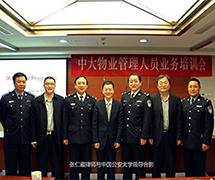 张仁藏律师与中国公安大学领导合影