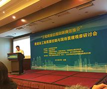 张律师参加建设工程研讨会