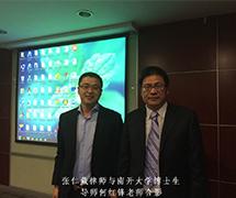 张律师与南开大学博士生导师何红锋老师新