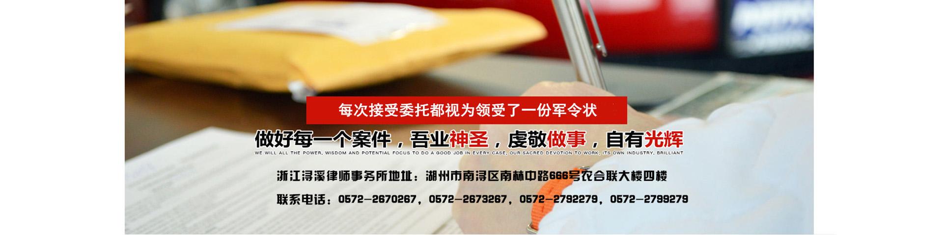 浙江浔溪律师事务所