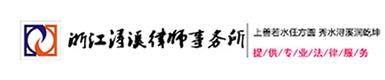 南浔律师|浙江浔溪律师事务所