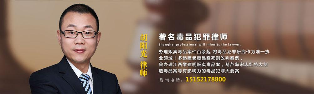 南京毒品犯罪律师