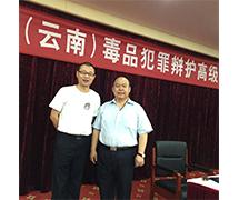 与云南理工大学毒品犯罪研究专家 曾粤兴教