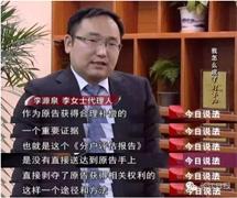 腾讯新闻报道李律师案件