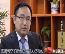 李律师接受《今日说法》采访
