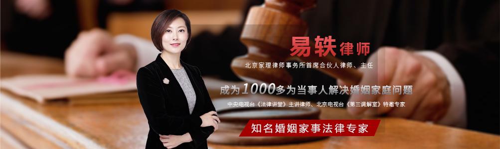 北京专业离婚律师
