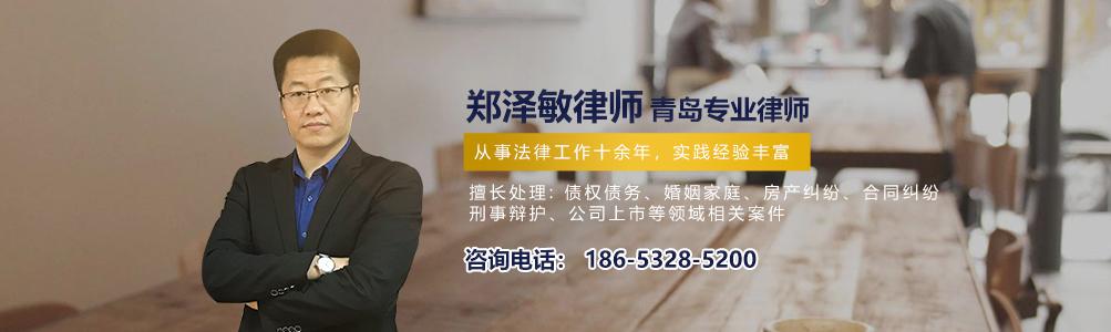 青岛婚姻家庭离婚律师