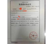 成功案例文书1(1)