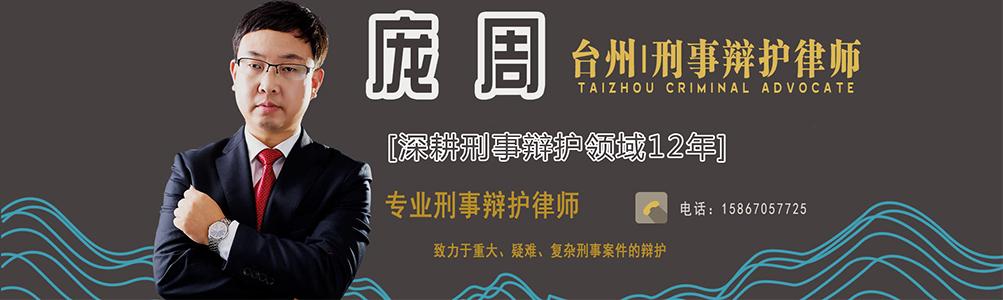 天台律师|台州刑事律师